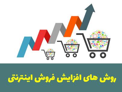 استراتژی های فوق العاده برای فروش بیشتر در فروشگاه های اینترنتی